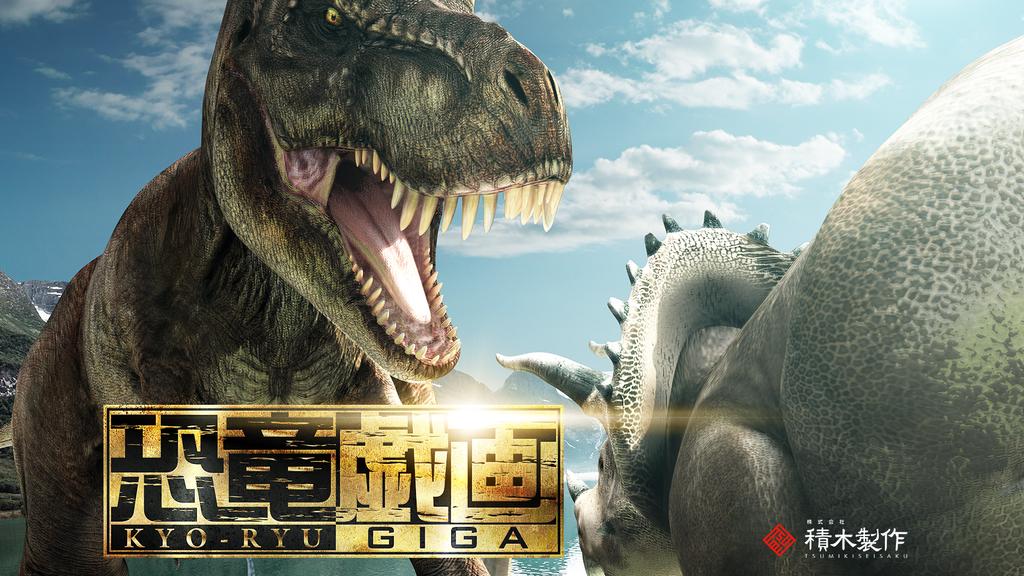 恐竜戯画 - VR短編アニメーション