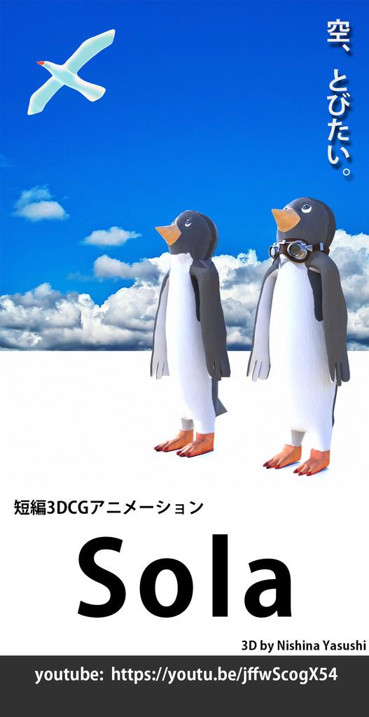 3DCGアニメ「Sola」